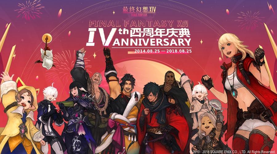 《最终幻想14》国服四周年生放送今日开播