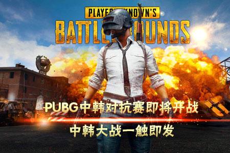 PUBG中韩对抗赛即将开战 中韩大战一触即发