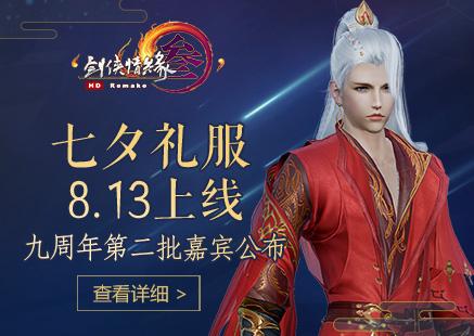 《剑网3》九周年第二批嘉宾公布七夕礼服上线