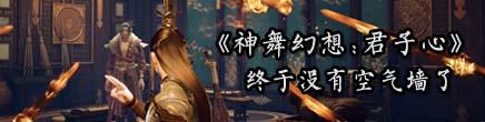 《神舞幻想:君子心》评测