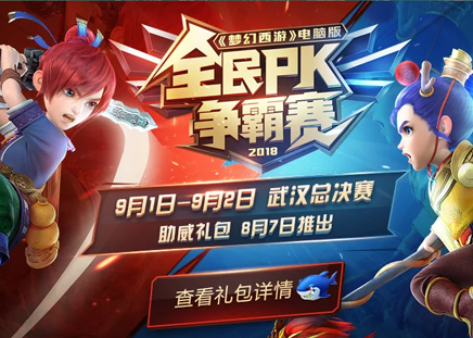 《梦幻西游》2018全民PK赛赛区赛冠军出炉