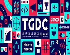 TGDC-腾讯游戏开发者大会