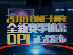 DPL全新赛事展示 PVE竞速新赛事体系一览