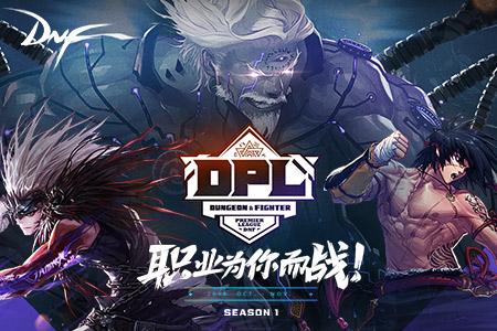 2018DPL联赛专题