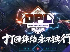 DPL联赛参赛流程一览 晋级奖励有转职光环