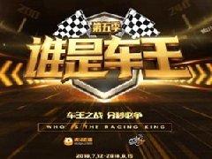 QQ飞车第五季总决赛 巅峰之夜新王出世