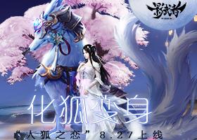 "<b>化狐变身《影武者》""人狐之恋""8月27日上线</b>"