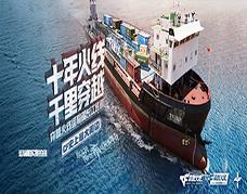 穿越火线运输船长江巡航完成 向着未来启航!