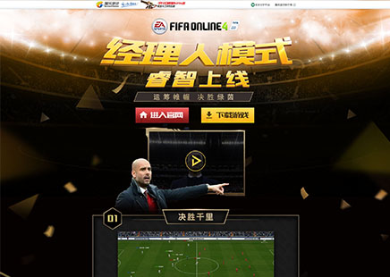 FIFA Online 4 追梦教你玩转经理人