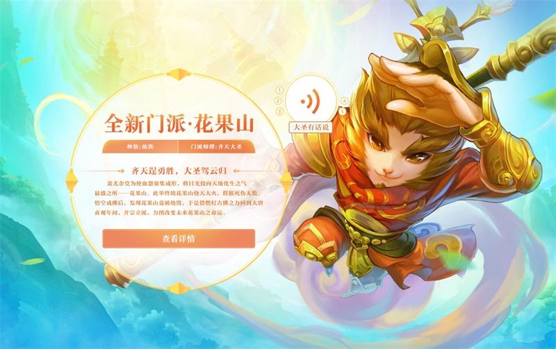美猴王李世宏:梦幻西游大圣西游文化传承