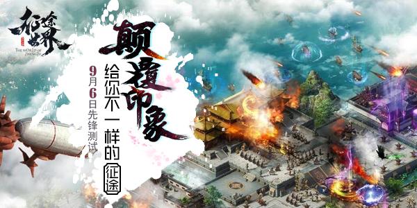 新游《征途世界》将于9月6日开启先锋测试!