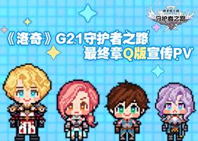 <b>《洛奇》G21守护者之路最终章PV</b>