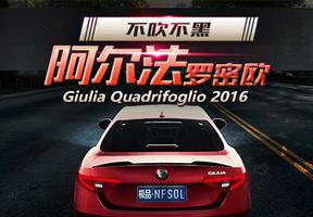 <b>阿尔法·罗密欧 Giulia Quadrifoglio 2016</b>