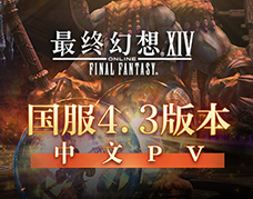 <b>《最终幻想14》4.3版本月下芳华中文PV</b>