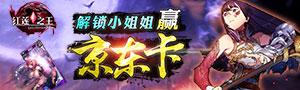 《紅蓮之王》開放性測試 贏京東卡