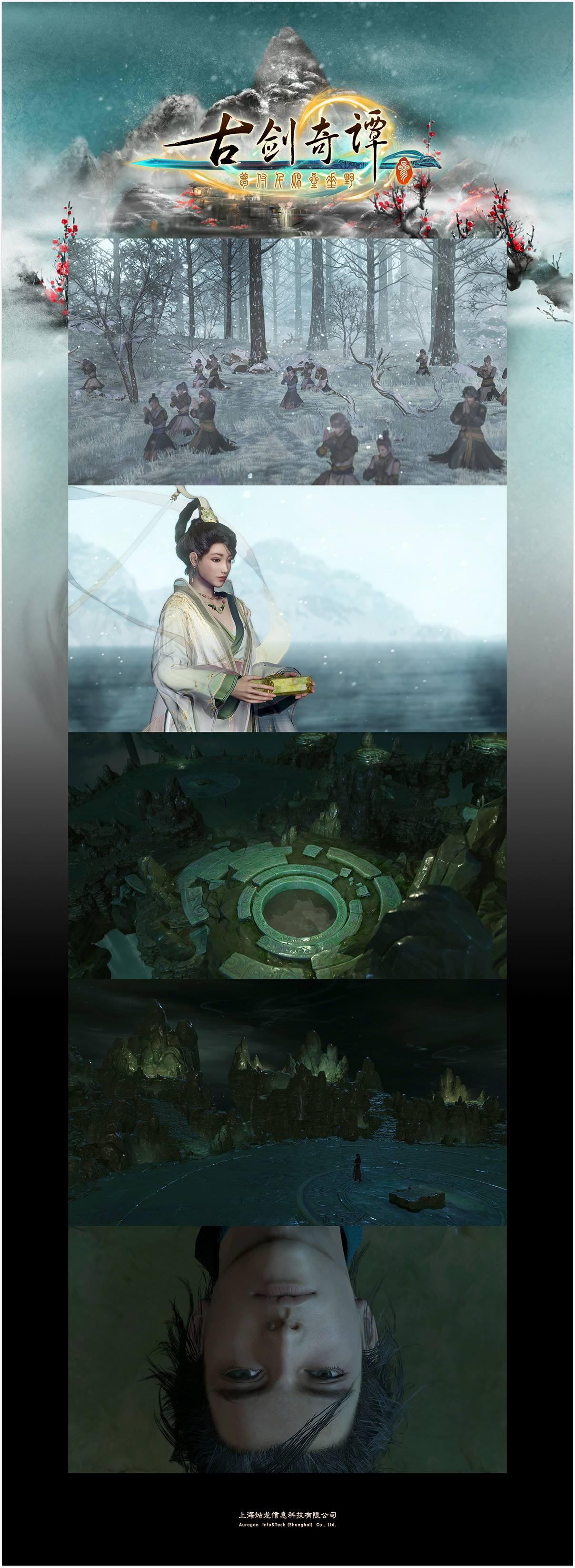 《古劍奇譚三》試玩評測:白馬金羈俠少年