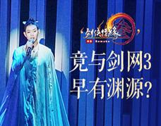<b>与剑网3早有渊源 霍尊方文山创作花絮首曝</b>