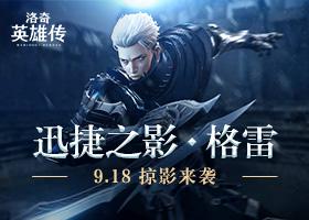 <b>《洛奇英雄传》迅捷之影格雷9月18日来袭</b>