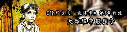 《行尸走肉:最终季》评测