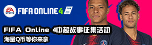 FIFA Online 4中超玩家故事征集