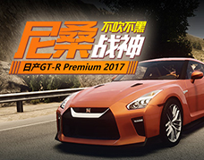 <b>尼桑战神 日产GT-R Premium 2017</b>