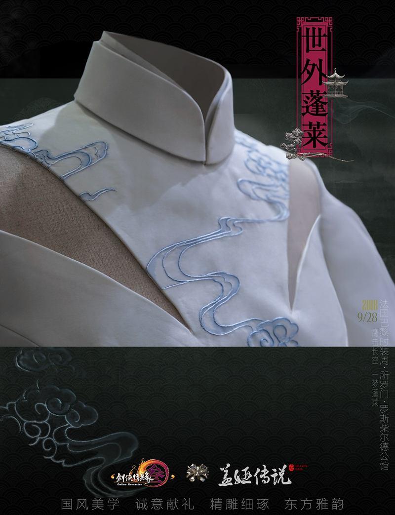 劍網3X蓋婭傳說蓬萊高定遠征巴黎 手稿首曝