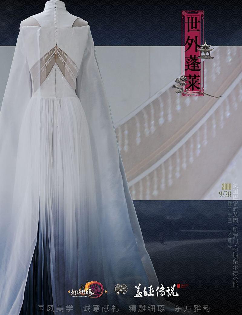剑网3X盖娅传说蓬莱高定远征巴黎 手稿首曝
