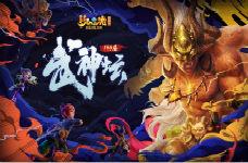 《梦幻西游》武神坛新玩法 超强战队珍宝阁线下酣战!