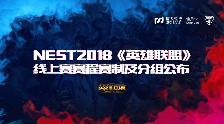 NEST2018《英雄联盟》线上赛赛程赛制及分组公布