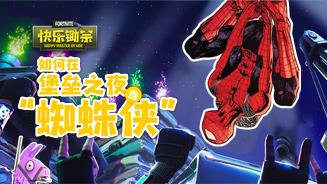 """快乐锄宗04:如何在堡垒之夜当""""蜘蛛侠"""""""