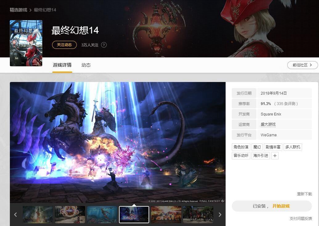 《最終幻想14》參展CICF 與光之戰士相約國慶