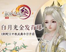 白月光金发首曝《剑网3》中秋庆典今日开启