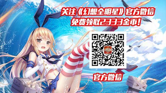 《幻想全明星》中秋節活動上線送絕版技能卡!