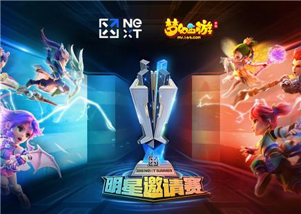 網易電競NeXT夢幻西游手游明星邀請賽Day3