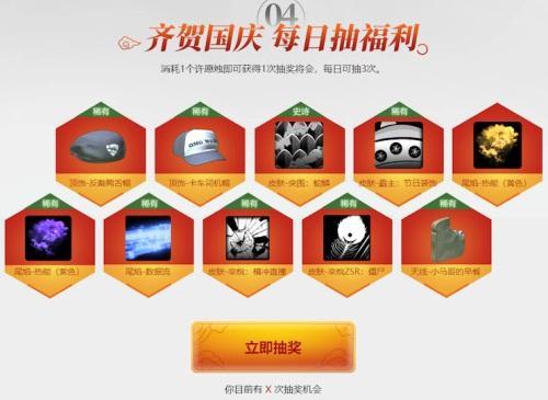 《火箭聯盟》中秋國慶雙節賀禮海量福利大放送