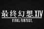《最终幻想14》国服今日上线4.31版本 中国二区同步开放