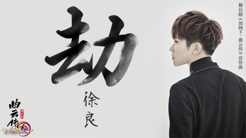 徐良加盟创作演唱新宣传曲 《剑网3》舞台剧首演在即