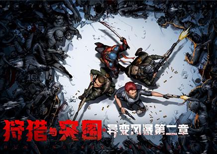 """异变风暴第二章 《使命召唤Online》""""狩猎与突围""""上线"""