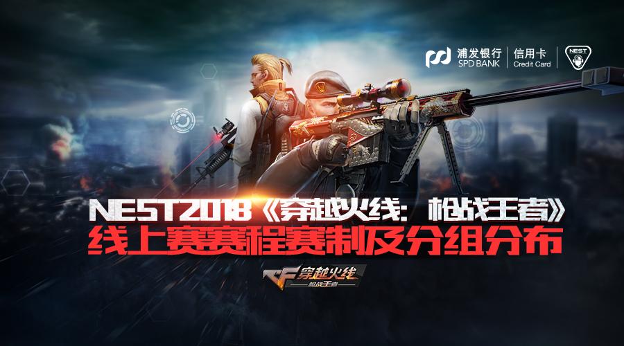 NEST2018《穿越火线:枪战王者》赛程赛制及分组公布
