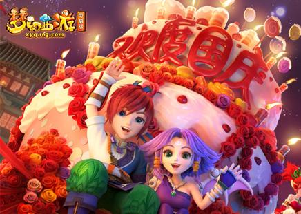 九天华彩贺盛典《梦幻西游》电脑版国庆节活动上线