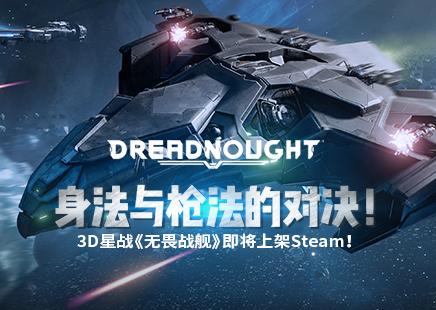 身法与枪法对决 《无畏战舰》即将上架Steam