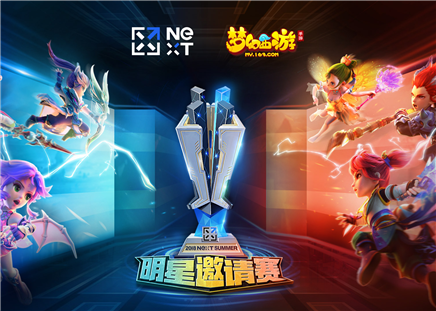 网易电竞NeXT梦幻西游手游8进4精彩对决 晋级名单出炉