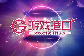 游戏港口将参与角逐金翎奖玩家最喜爱的游戏综合媒体