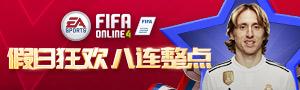 FIFA Online假日狂歡主題活動