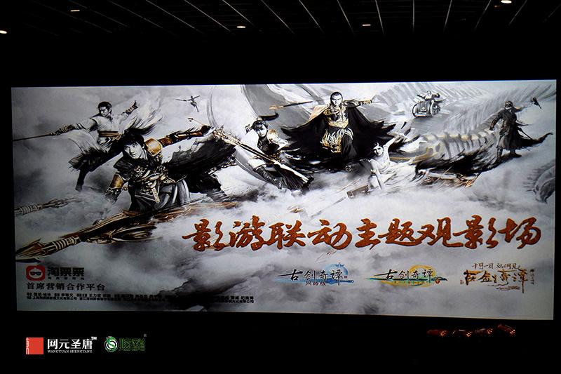 《古剑奇谭》国庆现场活动精彩瞬间汇总回顾