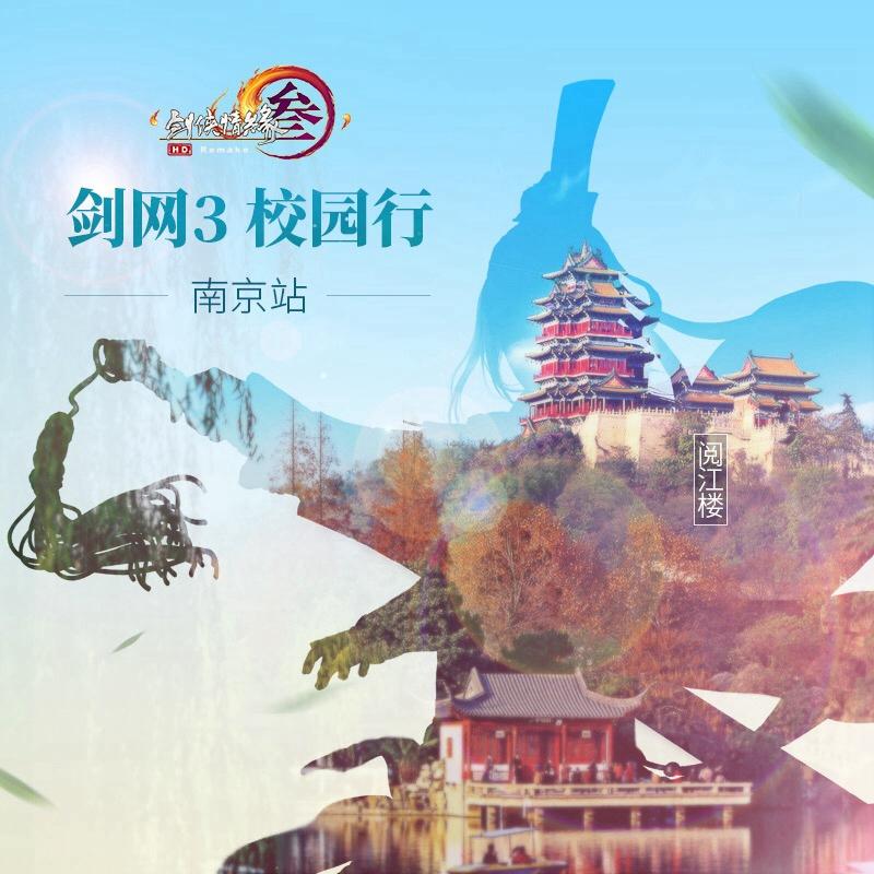 《剑网3》秋季校园行即将开启 首站南京点亮