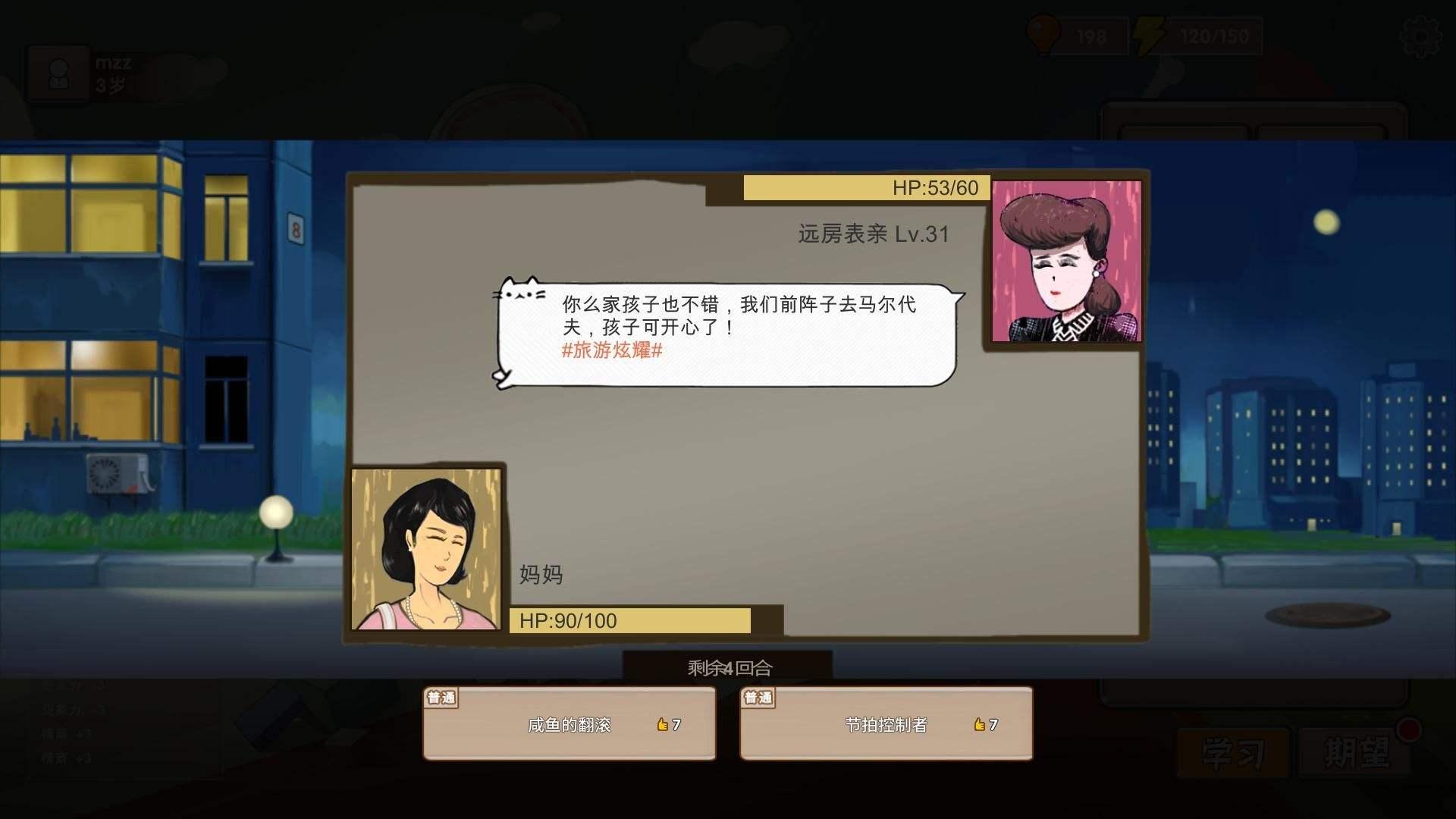 《中国式家长》评测:社会主义角色养成