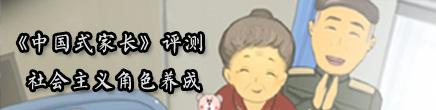 《中国式家长》评测
