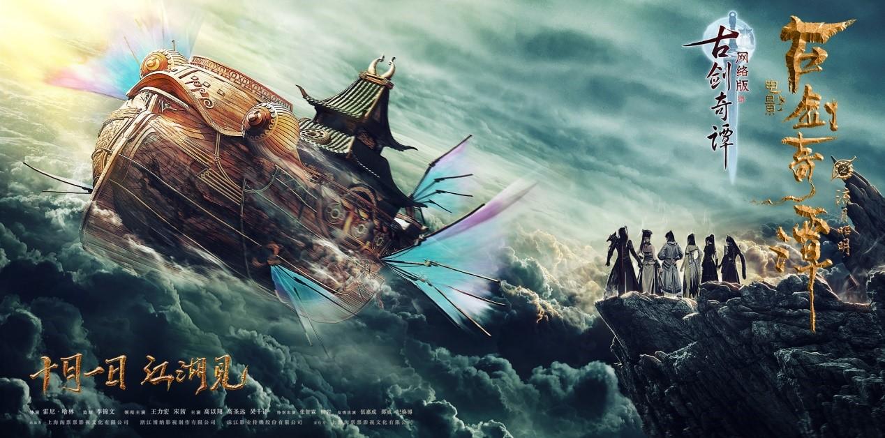 《古剑奇谭网络版》与《古剑奇谭之流月昭明》的正义之心