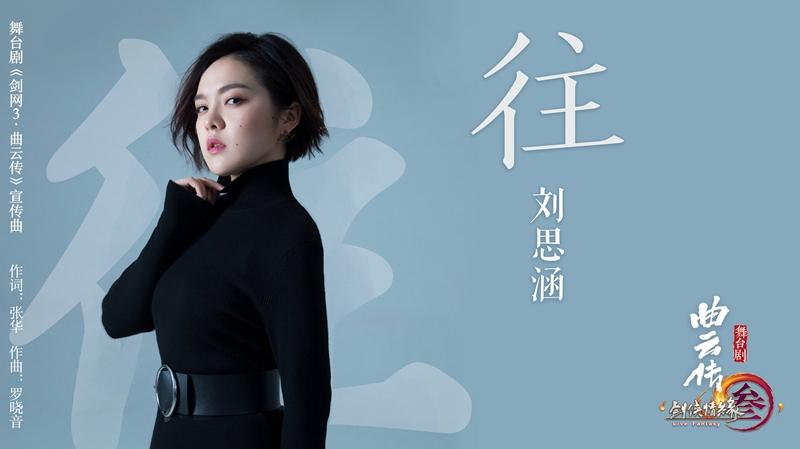《剑网3》舞台剧11日成都首演全新宣传曲上线